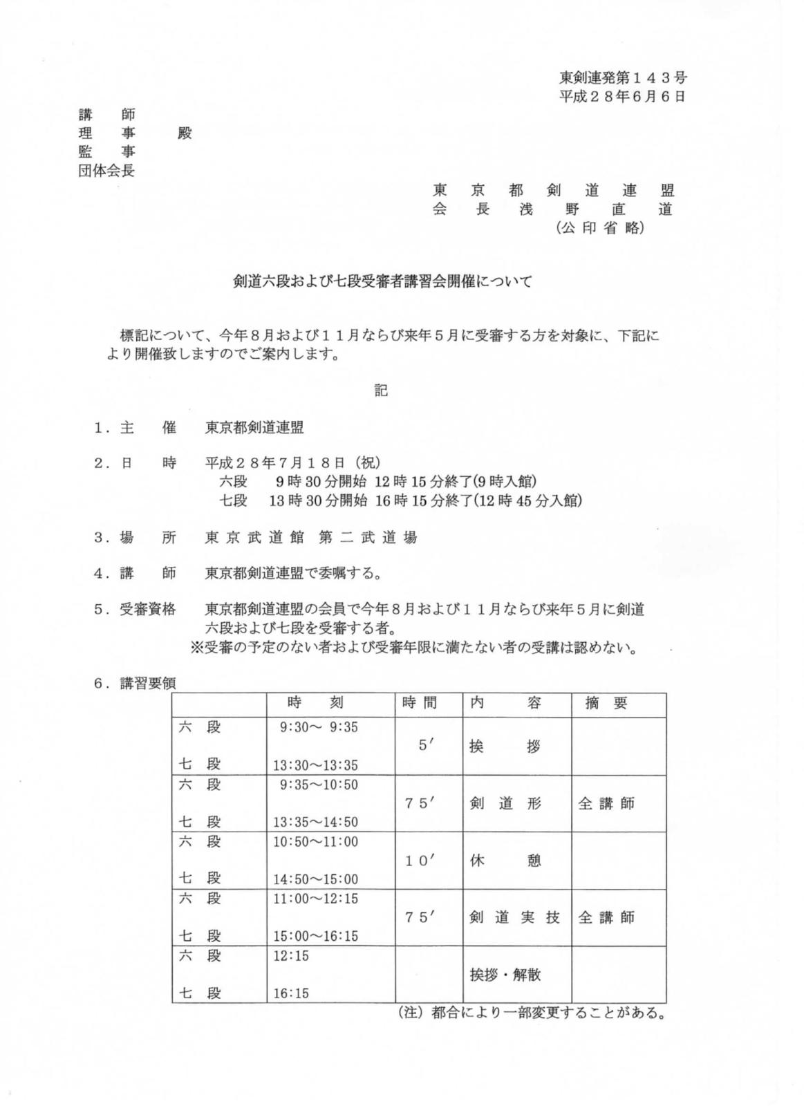 67_kousyu_june2