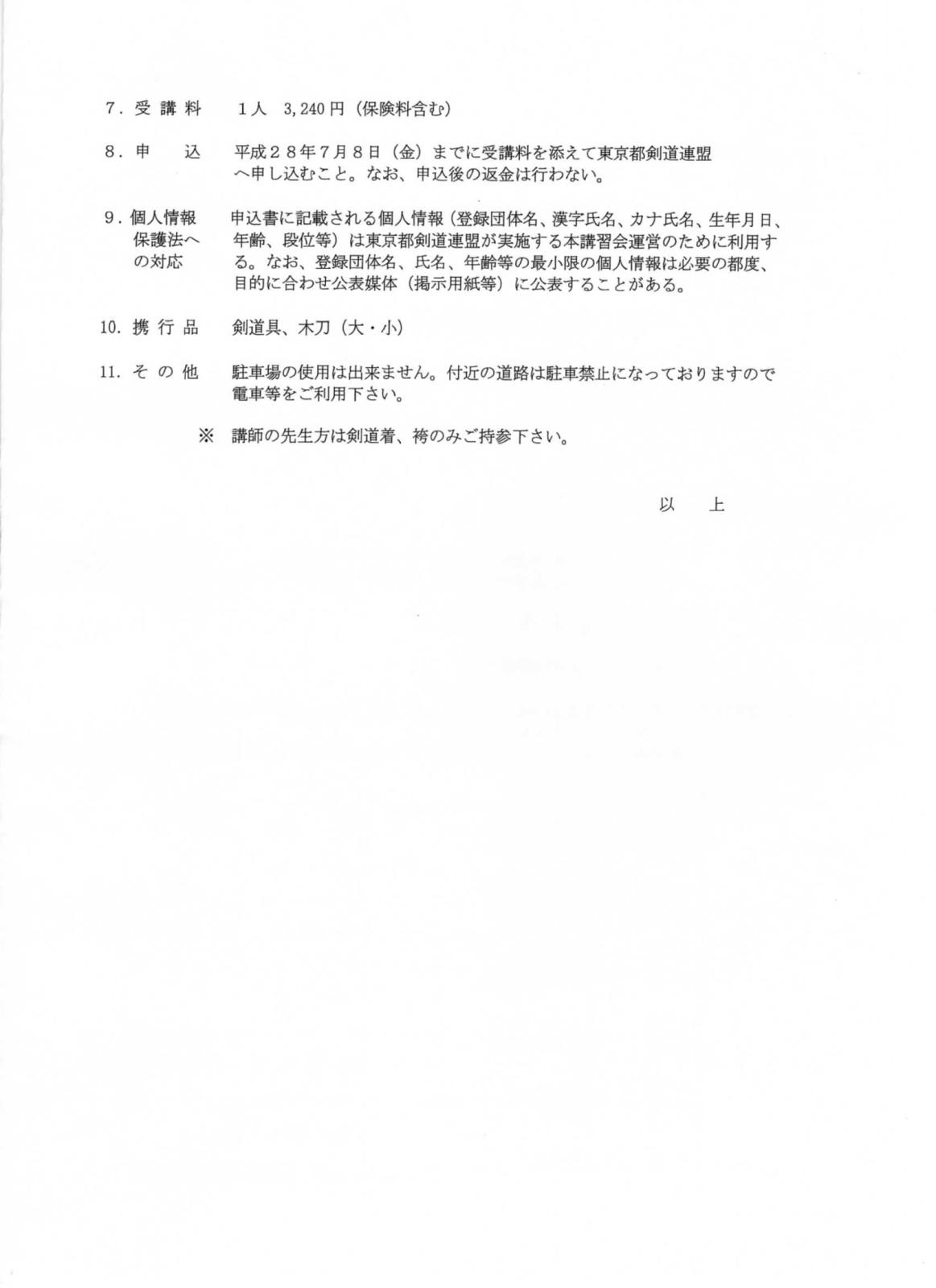67_kousyu_june3